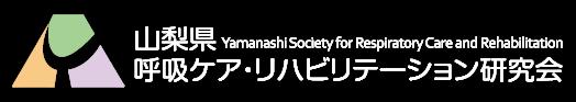 山梨県呼吸ケア・リハビリテーション研究会
