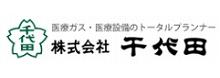 株式会社千代田 甲府営業所